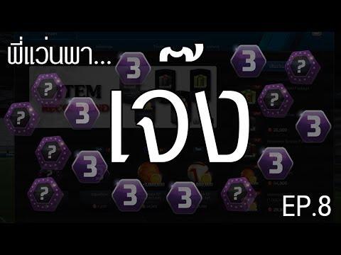 EP.9 - FIFA Online 3 พี่แว่นพาเจ๊ง เปิดกล่องเสี่ยงโชคม่วง 68 กล่อง