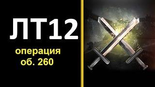 как пройти ЛБЗ ЛТ 12 как выполнить ЛБЗ ЛТ ؟