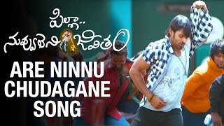 Pilla Nuvvu Leni Jeevitham Video Songs -Arey Ninnu Choodagane Song- Sai Dharam Tej, Regina Cassandra