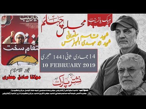 Chelum Shaheed Qasim Sulemani   Moulana Sadiq Jafri   9 February 2020