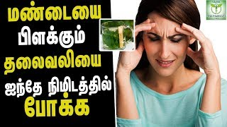 Headeache Home Remedies - Health Tips in Tamil || Tamil Health & beauty Tips