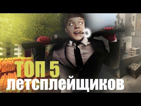 ТОП 5 популярных Летсплейщиков | Лололошка, Фрост, Мармок...