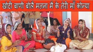 269 - खोटी बाणी बोलै मतना रे मै के तेरी माँ कोन्या || haryanvi  bhajan || PATTI AFGAN SHIV MANDIR