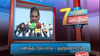 4TH DEC 7PM MANI NEWS