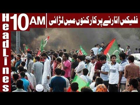 Lahore Main Siasi Karkuno Main Tasadum | Headlines 10 AM | 19 July 2018 | Express News