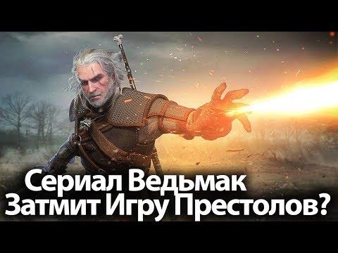 Сериал, Способный Затмить Игру Престолов. Ведьмак выйдет После 8 сезона