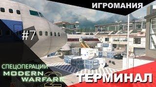 Спецоперации Call of Duty: Modern Warfare 2 #7 - Терминал