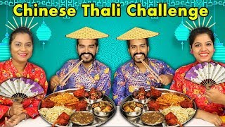 CHINESE THALI EATING CHALLENGE | CHINESE FOOD EATING COMPETITION