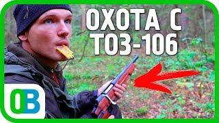 Охота с ТОЗ-106? Вы серьёзно?! Охота на рябчика с манком 2018.