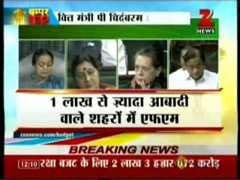 Zee News : Budget 2013 Highlights :Sonia Gandhi Cheering P Chidambaram while Sushma Swaraj looks on