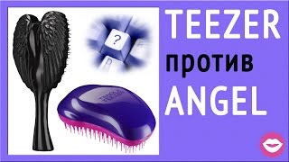 Сравнение Tangle Teezer и Tangle Angel совместно с Elena Nazaret BLOG | Dasha Voice
