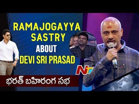 Ramajogayya Sastry About Devi Sri Prasad @ Bharat Ane Nenu Bharat Bahiranga Sabha || Mahesh Babu