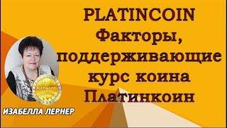 PLATINCOIN Факторы, поддерживающие курс коина ПЛАТИНКОИН