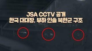 JSA CCTV 공개…한국 대대장, 부하 인솔 북한군 구조