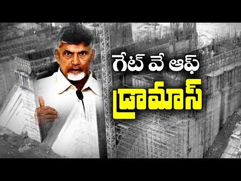 The Fourth Estate | Chandrababu Polavaram Show || పోలవరంపై బాబు  డ్రామా | - 24th December 2018