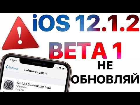 iOS 12.1.2 beta 1 – что нового ? Полный и честный обзор!