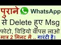 download lagu      How to recover Deleted whatsapp Messages and Images [HINDI]    gratis