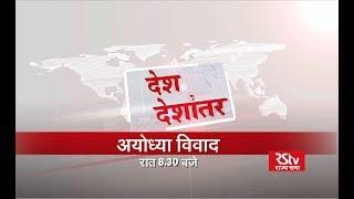 Promo - Desh Deshantar : अयोध्या विवाद   The Ayodhya Dispute   8.30 pm
