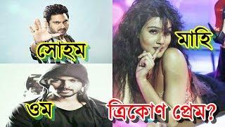 মাহিয়া মাহি তুই শুধু আমার   Om   Mahiya Mahi   Soham Chakraborty   Tui Sudhu Amar Bengali Film