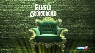 Paesum Thalaimai show 30-08-2015 Courier service pioneer 'Professional' Ahamed Meeran full youtube video 30-08-2015   News7Tamil tv shows Pesum Thalaimai 30th August 2015 at srivideo