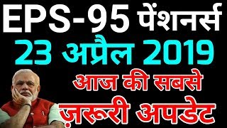 Today EPS 95 Pension Hike 23 April 2019 Latest News| EPS95 Pensioners Update | EPFO, EPF, PF Account