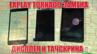 Explay Tornado замена дисплея и тачскрина,разбор,ремонт
