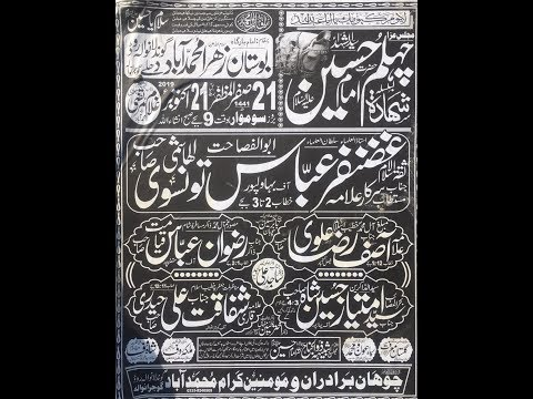 Live Majlis 21 Safar 2019 Gujranwala