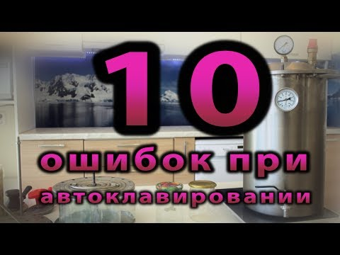 10 ошибок при автоклавировании