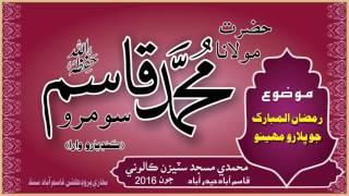 sindhi Bayan: Ramzan ul Mubark jo Maheeno : Molana Muhammad Qasim Soomro Sahab