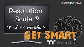 Resolution scale คืออะไร ? (4K แท้/เทียม ต่างยังไง ?) : Get Smart by TT EP#29