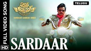 Sardaar Telugu Video Song | Sardaar Gabbar Singh