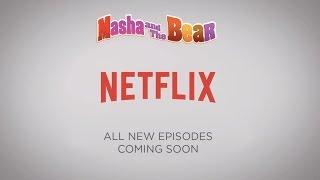 Masha and the Bear - Official Trailer - Netflix [HD]