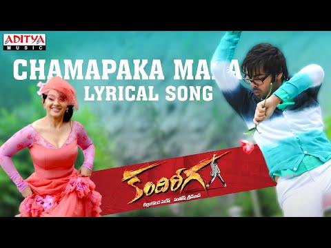 Chamapaka Mala Full Song With Lyrics - Kandireega Songs - Ram...