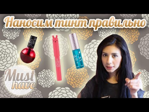 MUST HAVE: Наносим тинт правильно. How to tint your lips TonyMoly review