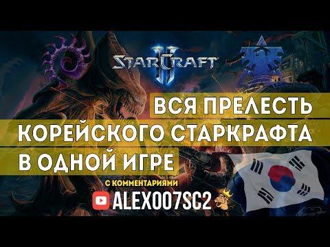 Вся прелесть корейского Старкрафта в одной игре: Solar (Zerg) vs TY (Terran)