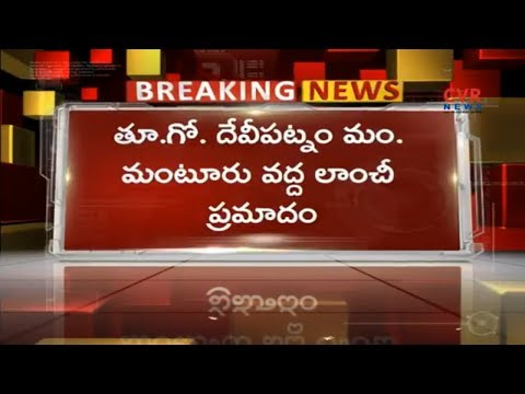 Boat Drowned In Godavari River 30 Goes Missing At Devipatnam | CVR News