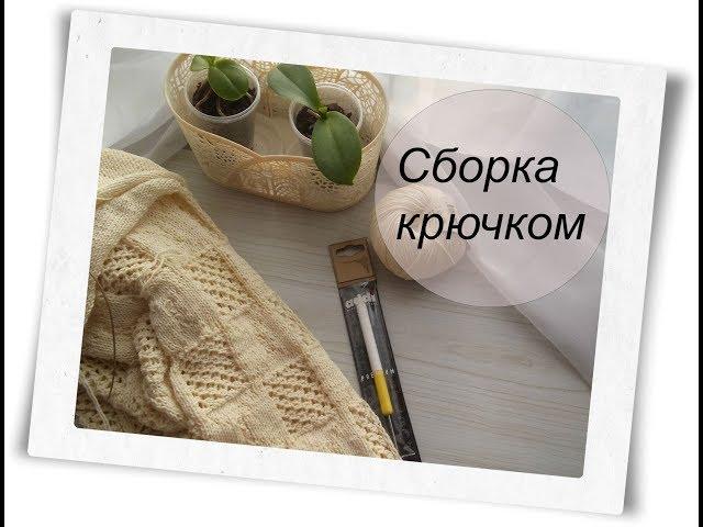 Вязание Как сшить края вязанного изделия крючком