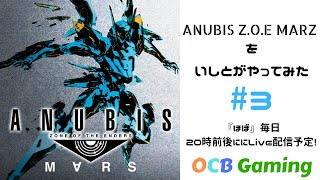 【OCB Gaming】いしと【ANUBIS ZONE OF THE ENDERS : M∀RS】はいだらー#3【アヌビス】