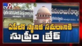 Breaking : Supreme Court puts hold on AP Local Body elections - TV9