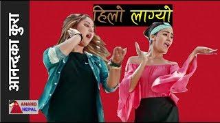 चोरेकै भए पनि, नाइलनको सारी खोज्दा खोज्दै, छक्का पन्जा भो - Chhakka Panja 2 Song Scandal