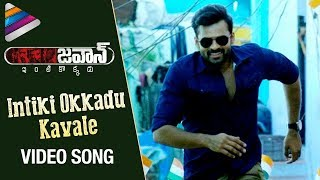Jawaan Telugu Movie Songs | Intiki Okkadu Kavale Video Song | Sai Dharam Tej | Mehreen | Thaman S