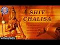 Full Shiv Chalisa With Lyrics By Shamika Bhide   शिव चालीसा    Powerful Shiva Mantra