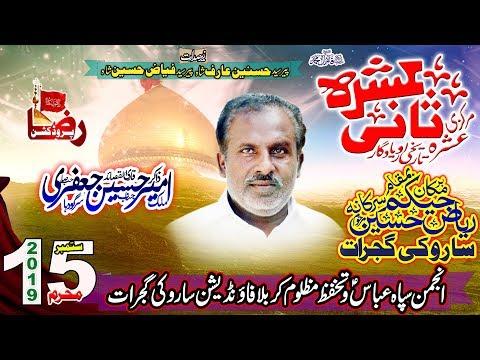 Ashra Sani | Zakir Ameer Hussain Jafri | 15 Muharran 2019 | Saroki Gujrat || Raza Production