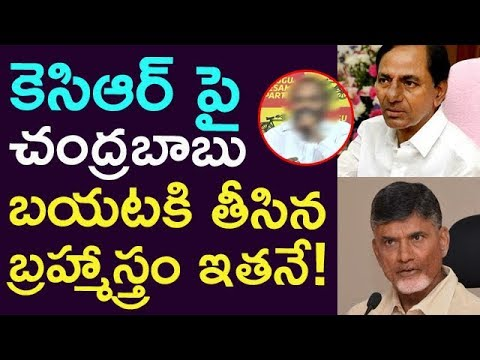 He Is The Brahmastra Who Was Brought Out By Chandrababu On KCR.. ? ! || Taja30