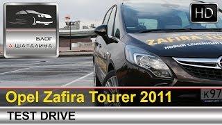 Тест-драйв Opel Zafira Tourer 2011