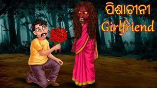 ଡାହାଣୀ Girlfriend | Horror Story In Odia | Odia Stories | Odia Gapa | Aaima Kahani | Moral Odia Gapa