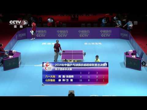 2014 China Super League MT-SF: Shandong Vs Bayi [HD @1080p] [Full Match/Chinese]