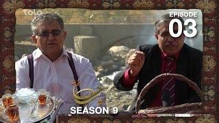 Chai Khana - Season 9 - Ep.03 /
