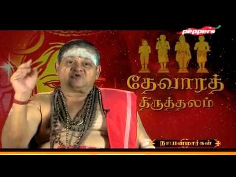 Nayanmars| Specialty of Periyapuranam - 46 |தேவாரத் திருத்தலம்