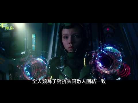 【環太平洋2:起義時刻】精彩幕後花絮:機甲獵人崛起 - 3月21日IMAX同步震撼登場